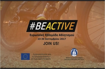 #Beactive - TV Cyprus Urban Video 2017